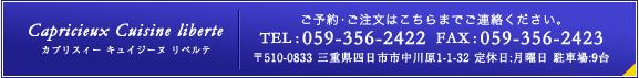 ご予約・ご注文はこちらまでご連絡ください。TEL:059-356-2422 FAX:059-356-2423